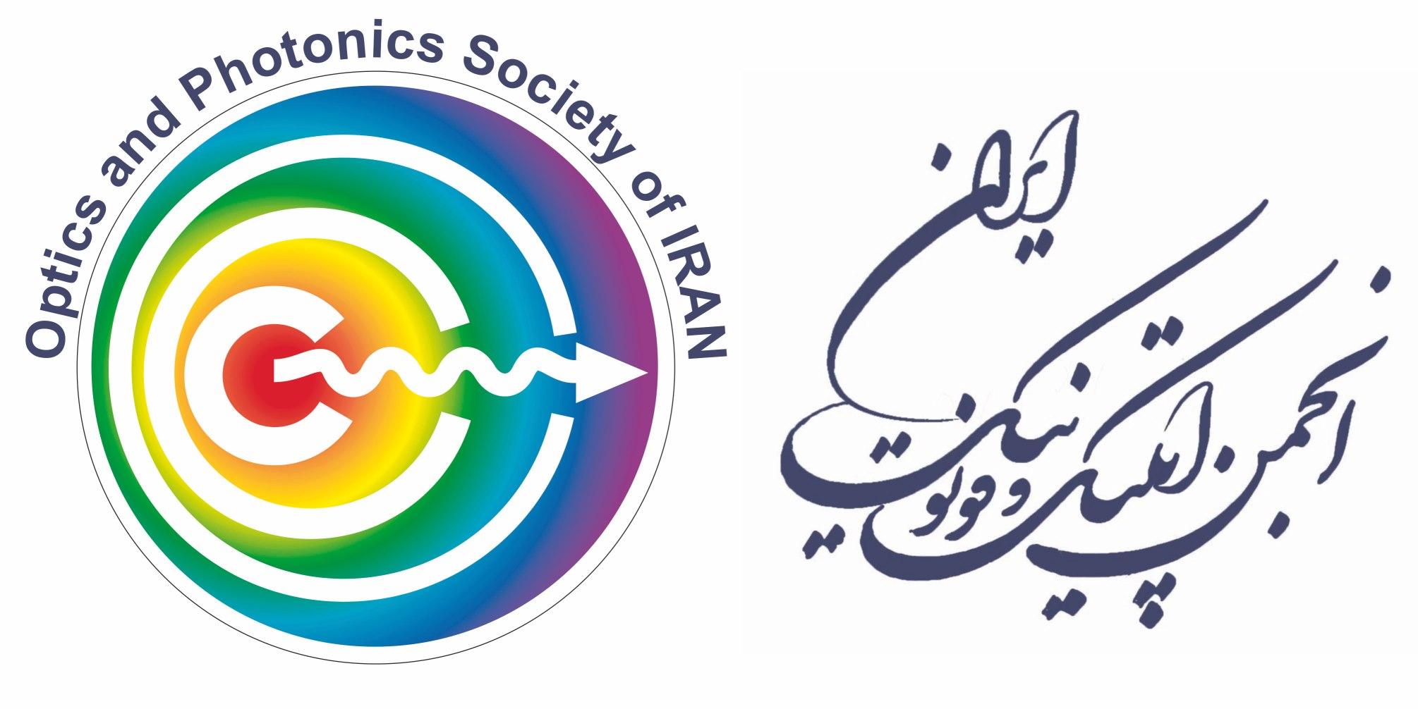 انجمن اپتیک وفتونیک ایران