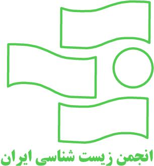 انجمن زیست شناسی ایران