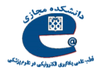 دانشکده مجازی دانشگاه علوم پزشکی تهران