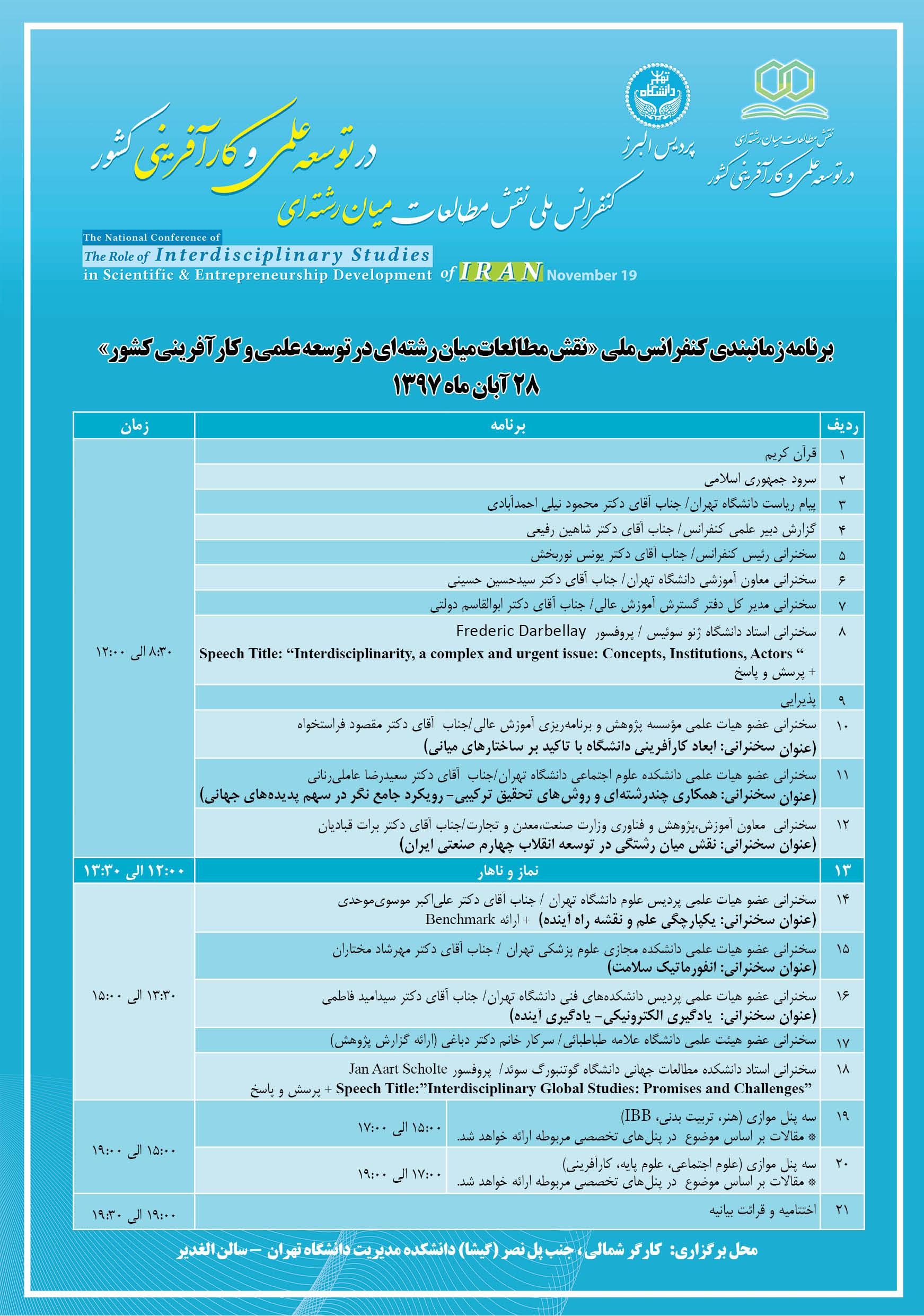 زمانبندی برنامه های روز کنفرانس